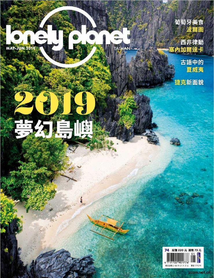 Lonely Planet 孤獨星球 2019年5-6月號