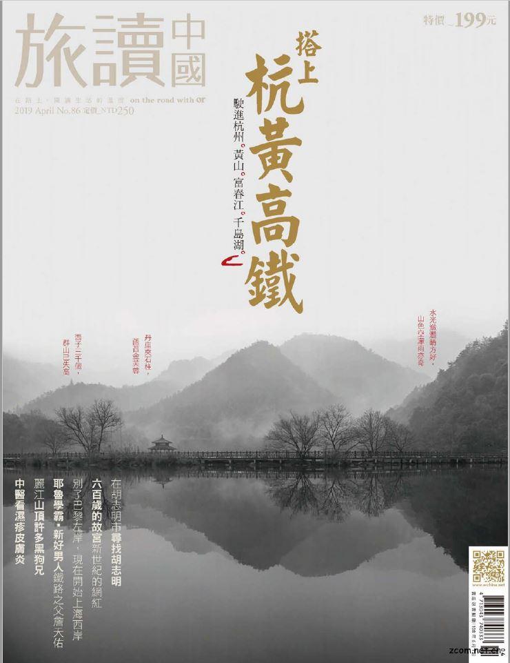 Or旅讀中國 2019年4月號 第86期