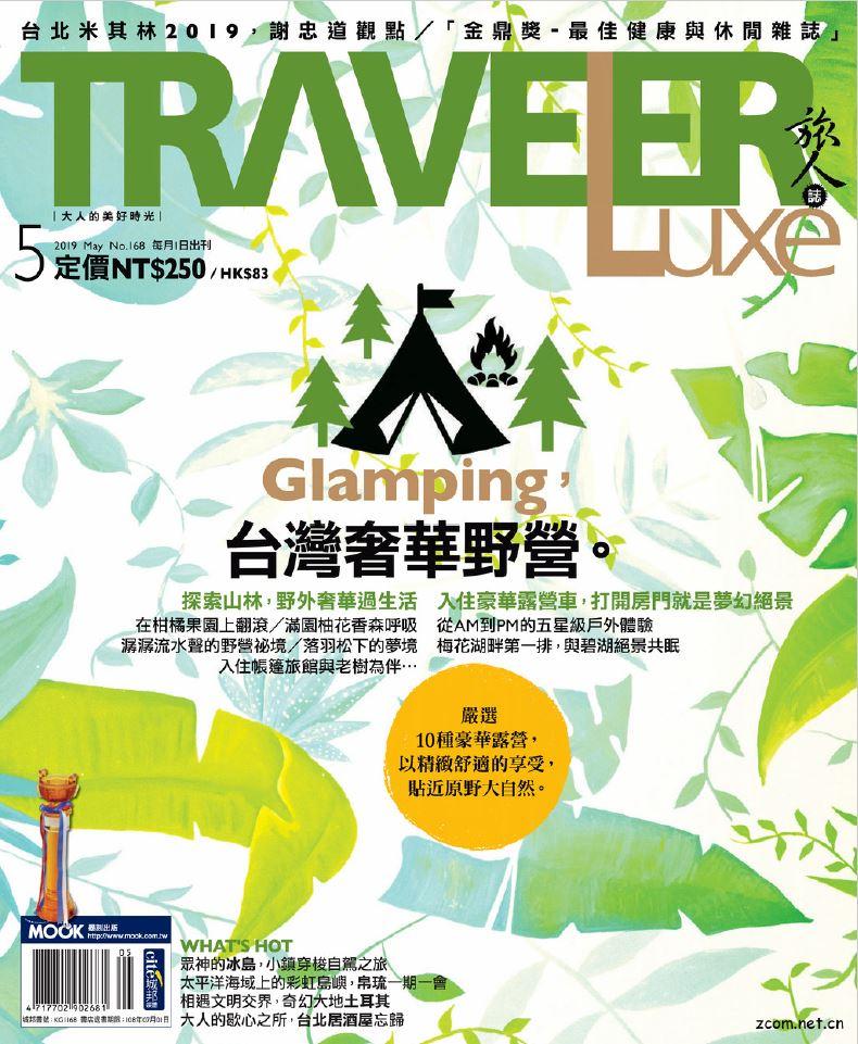 TRAVELER luxe旅人誌 2019年5月號