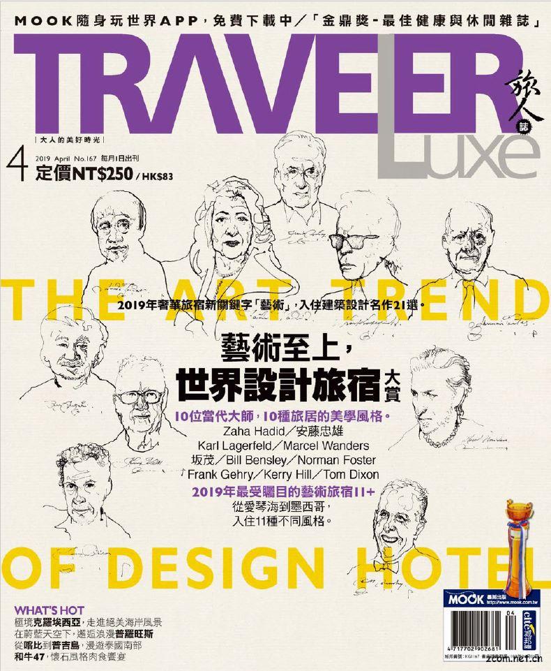 TRAVELER luxe旅人誌 2019年4月號