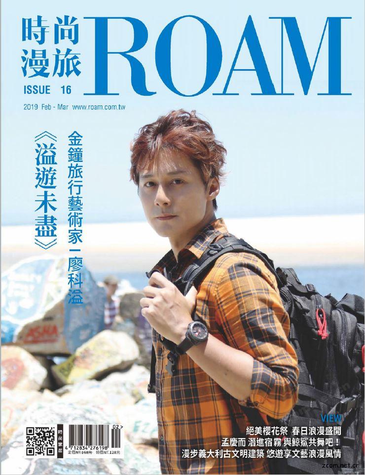 時尚漫旅 ROAM 2019年4-5月號 第17期