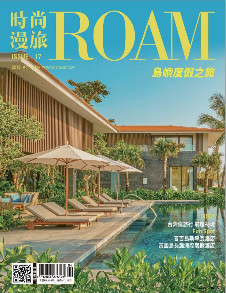 時尚漫旅 ROAM 2019年2-3月號 第16期