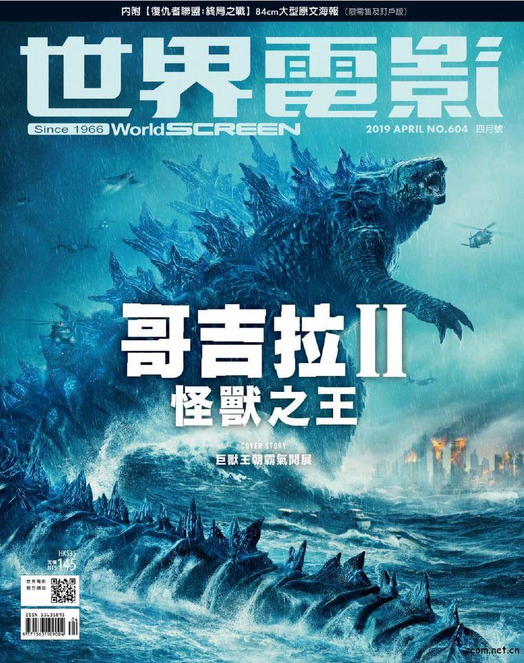 世界電影WorldScreen 2019年4月號 哥吉拉II 怪獸之王