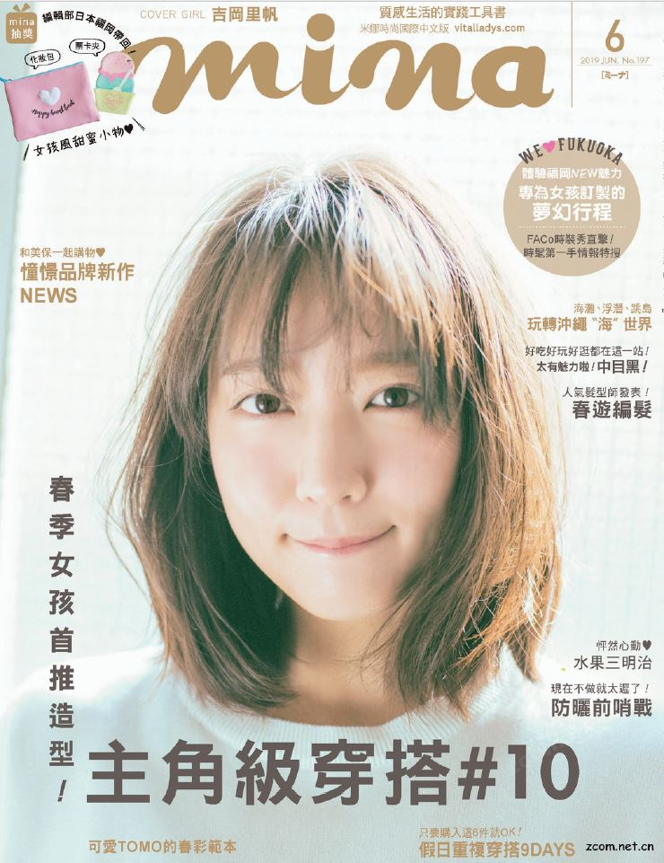 mina米娜時尚國際中文版 2019年6月號