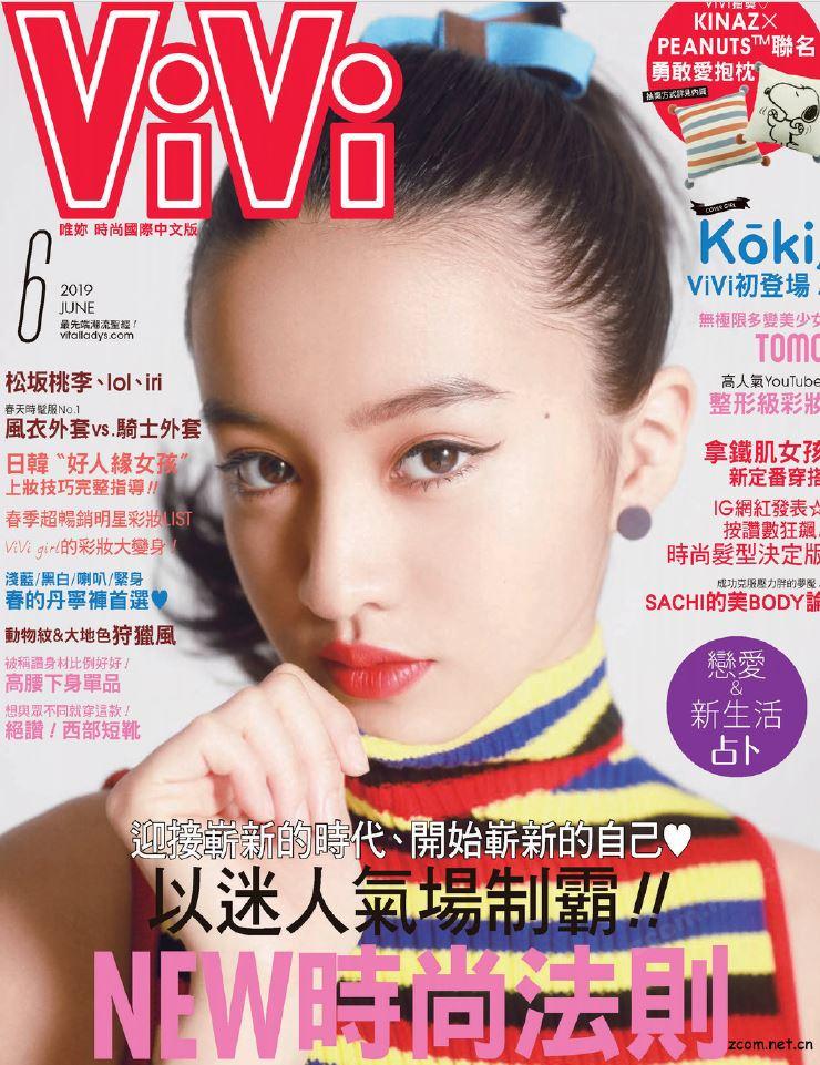 ViVi唯妳時尚國際中文版 2019年6月號