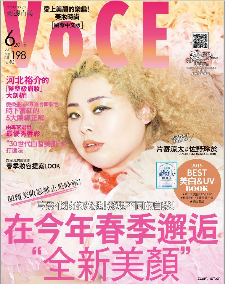 VoCE美妝時尚 國際中文版 2019年6月號