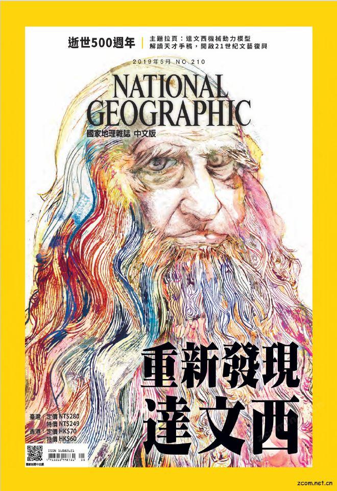 國家地理雜誌中文版 2019年5月號