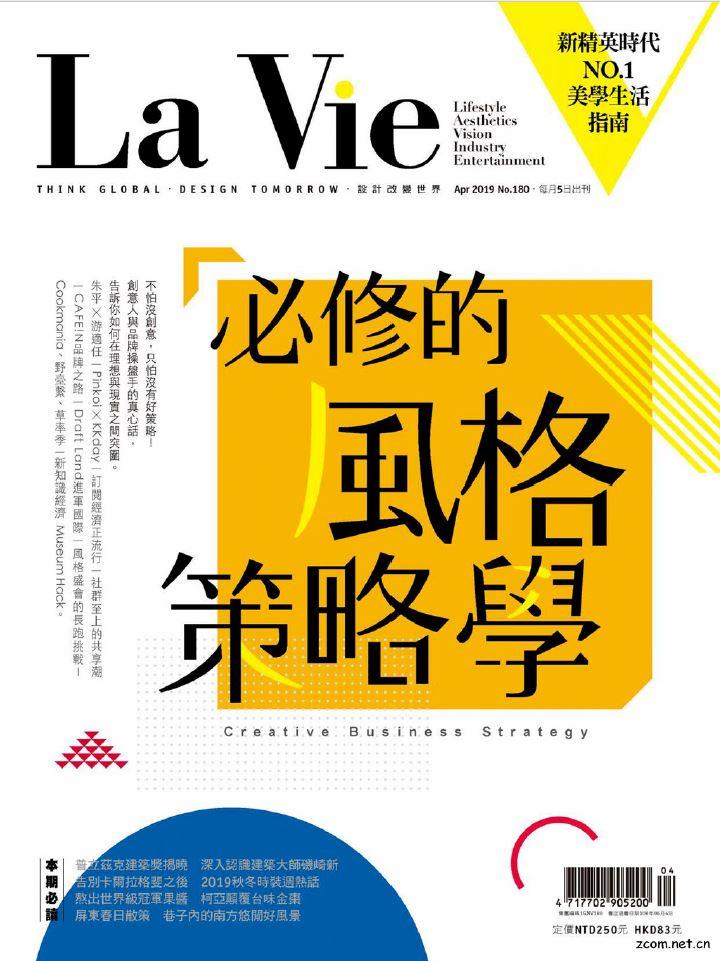 La Vie 2019年4月號 第180期