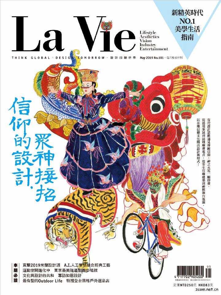La Vie 2019年5月號 第181期
