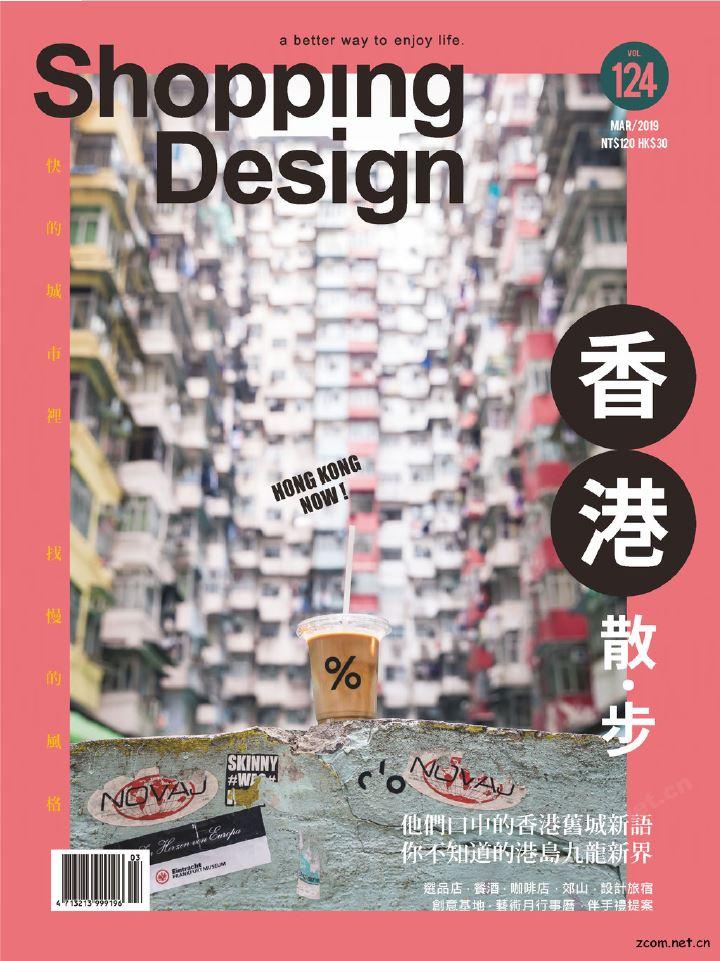 Shopping Design 設計採買誌 2019年3月號