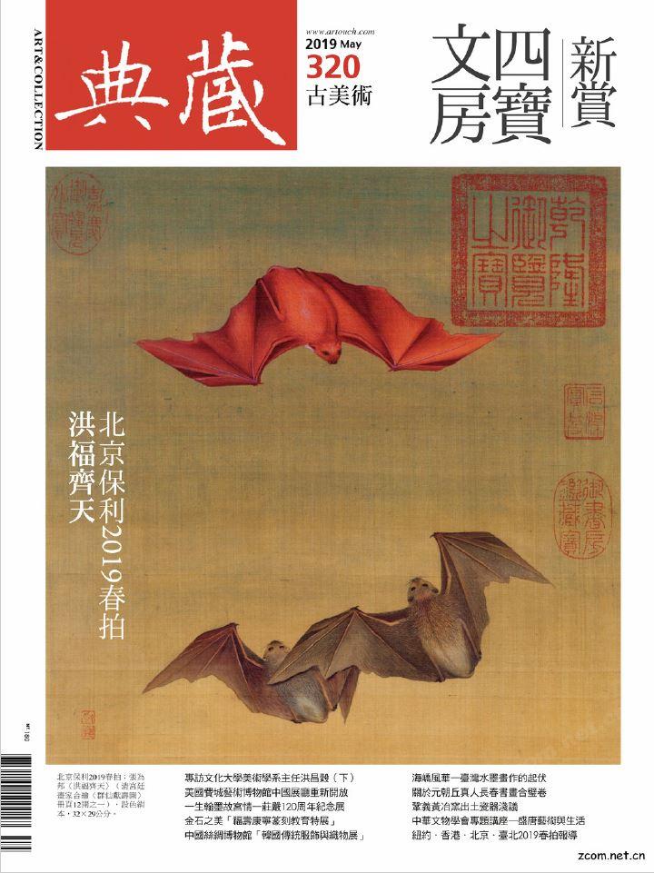 典藏‧古美術 2019年5月號 第320期