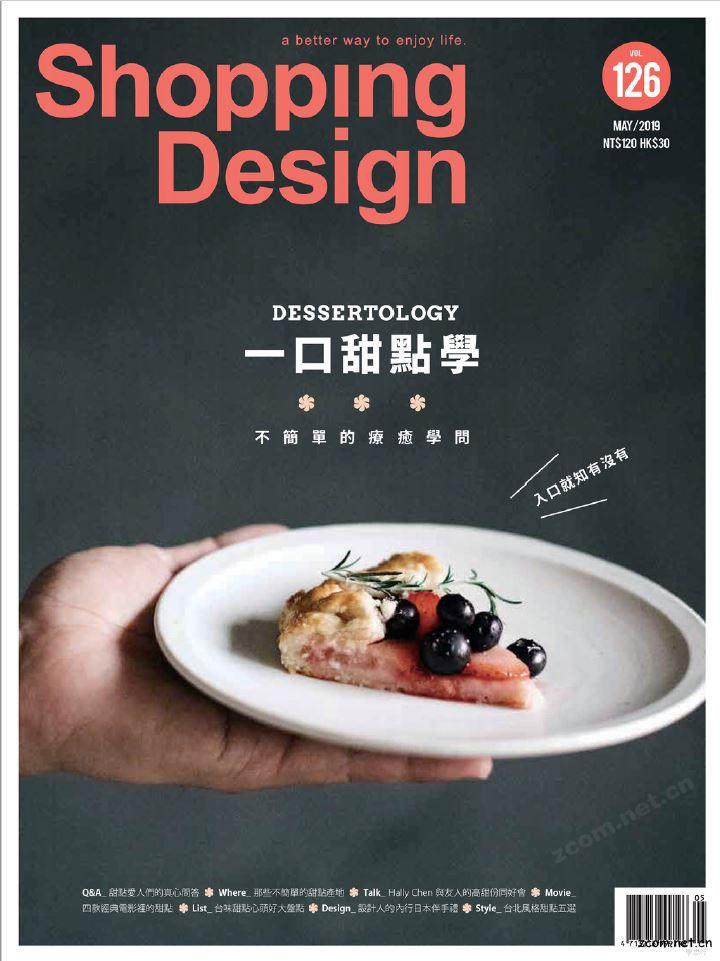 Shopping Design 設計採買誌 2019年5月號 第126期