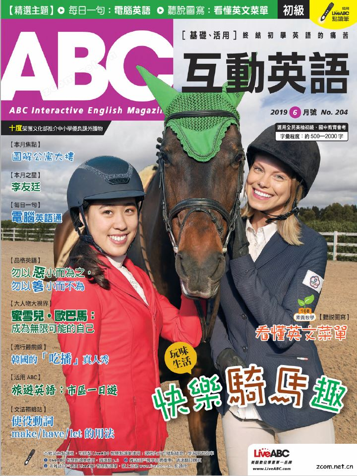 ABC互動英語雜誌 2019年6月號 第204期