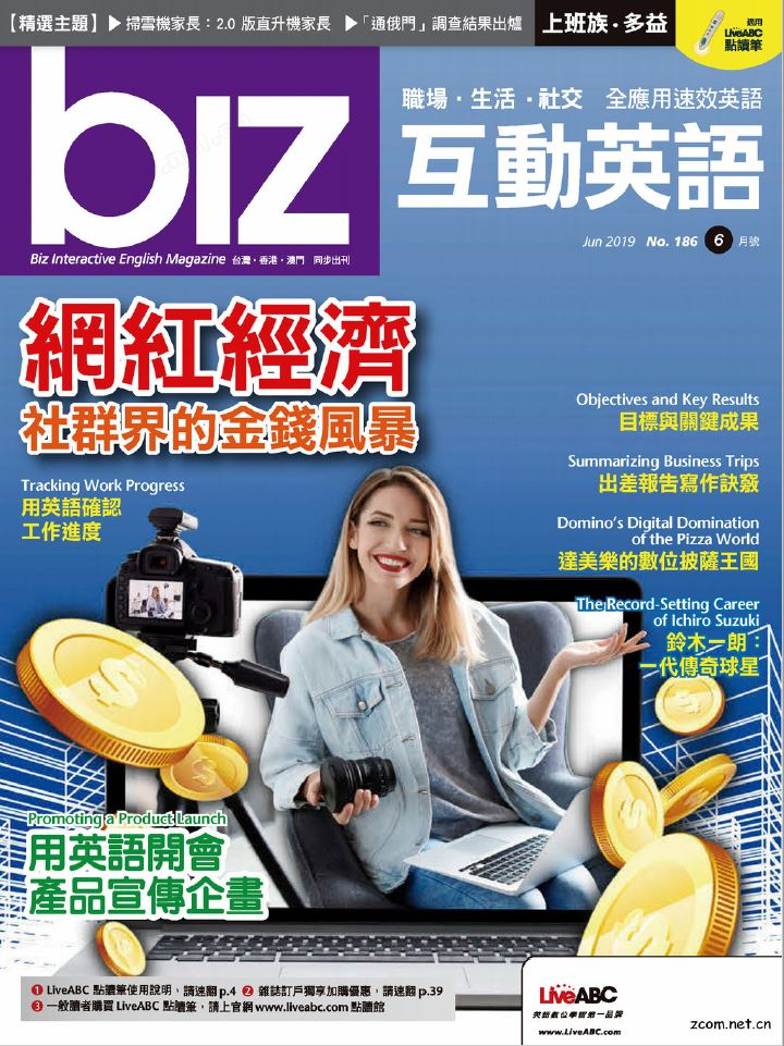 biz互動英語雜誌 2019年6月號 第186期