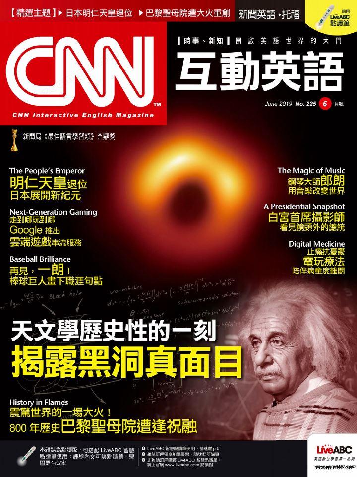 CNN互動英語雜誌 2019年6月號 第225期