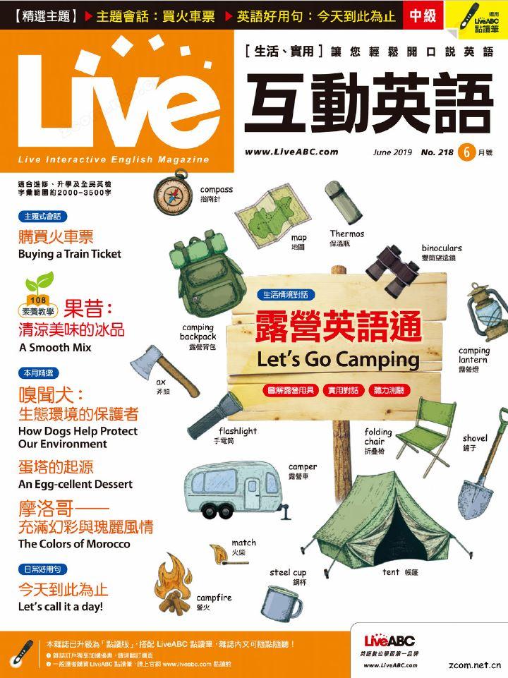 Live互動英語雜誌 2019年6月號 第218期