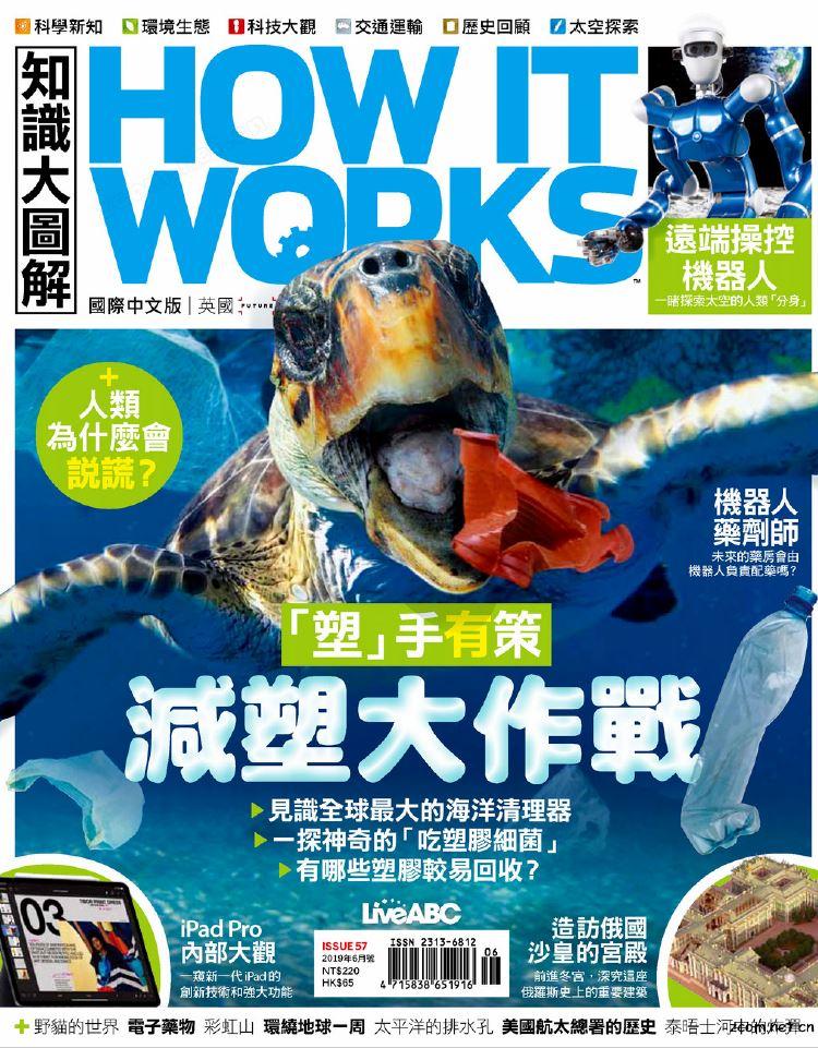 HOW IT WORKS知識大圖解 國際中文版 2019年6月號 第57期
