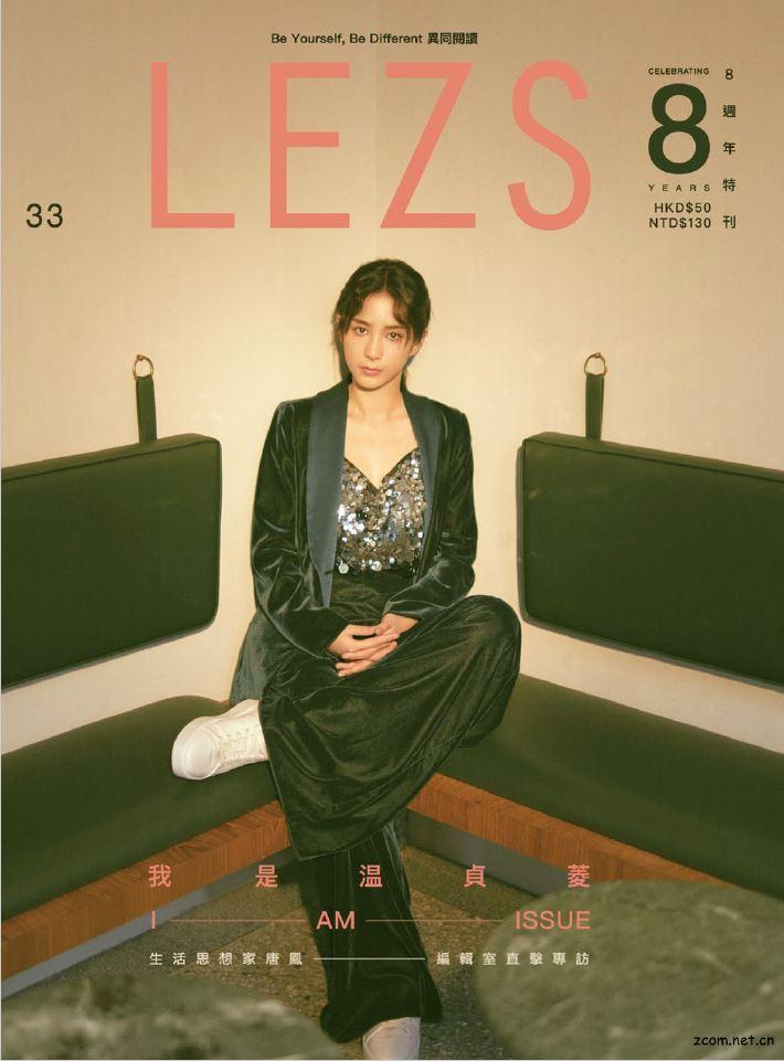 LEZS 2019年春季號 第33期