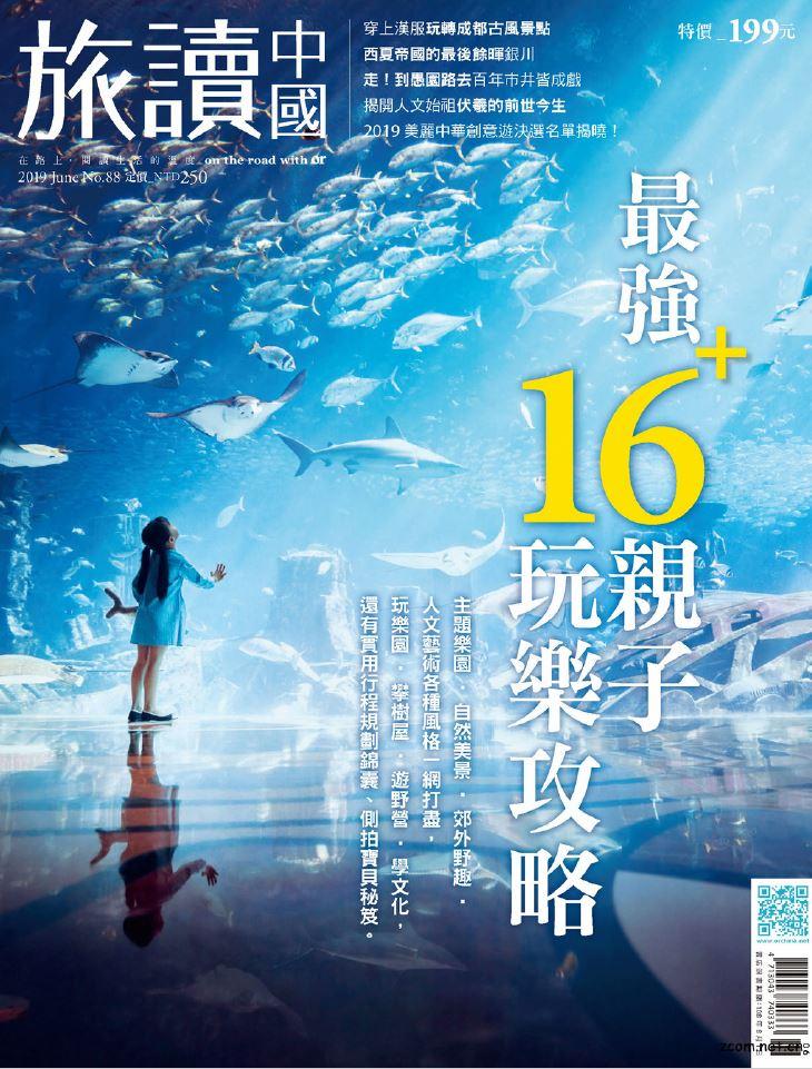 Or旅讀中國 2019年6月號 第88期