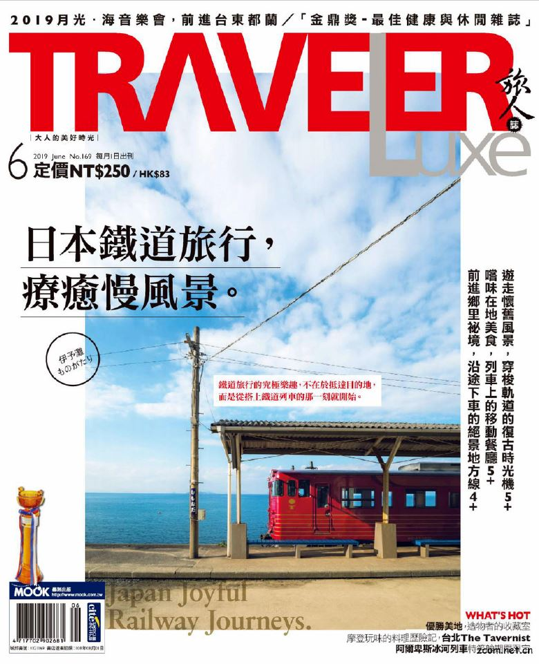 TRAVELER luxe旅人誌 2019年6月號