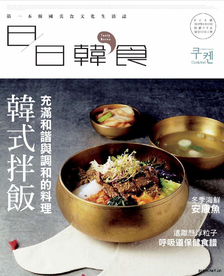 日日韓食【008期】韓式拌飯