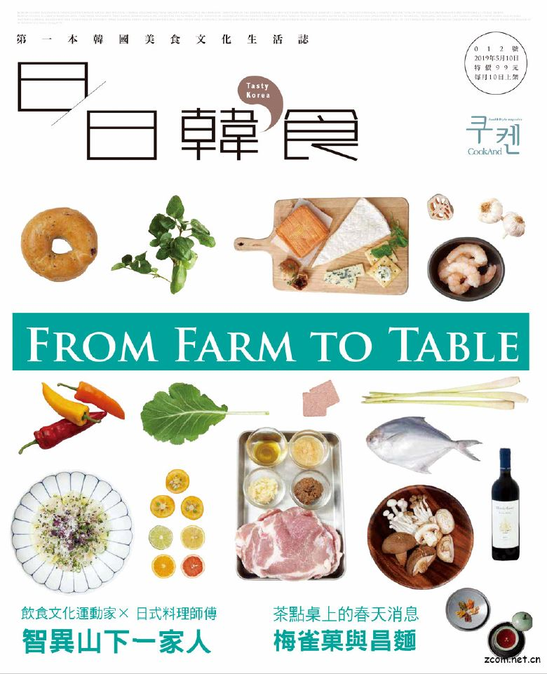日日韓食【012期】FORM FARM TO TABLE