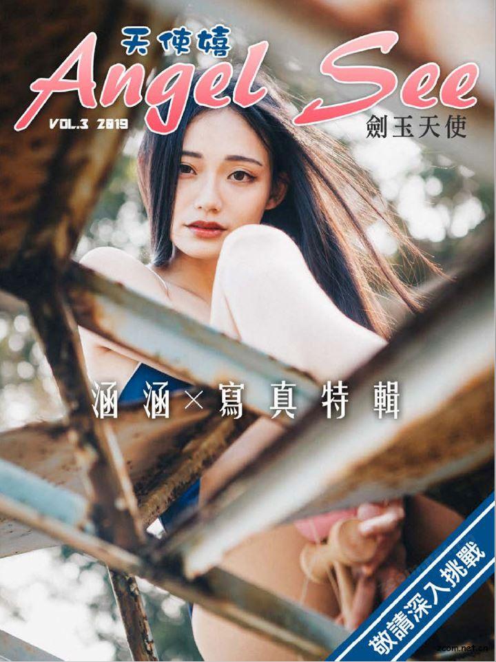 Angel See-Vol.03 【劍玉天使】