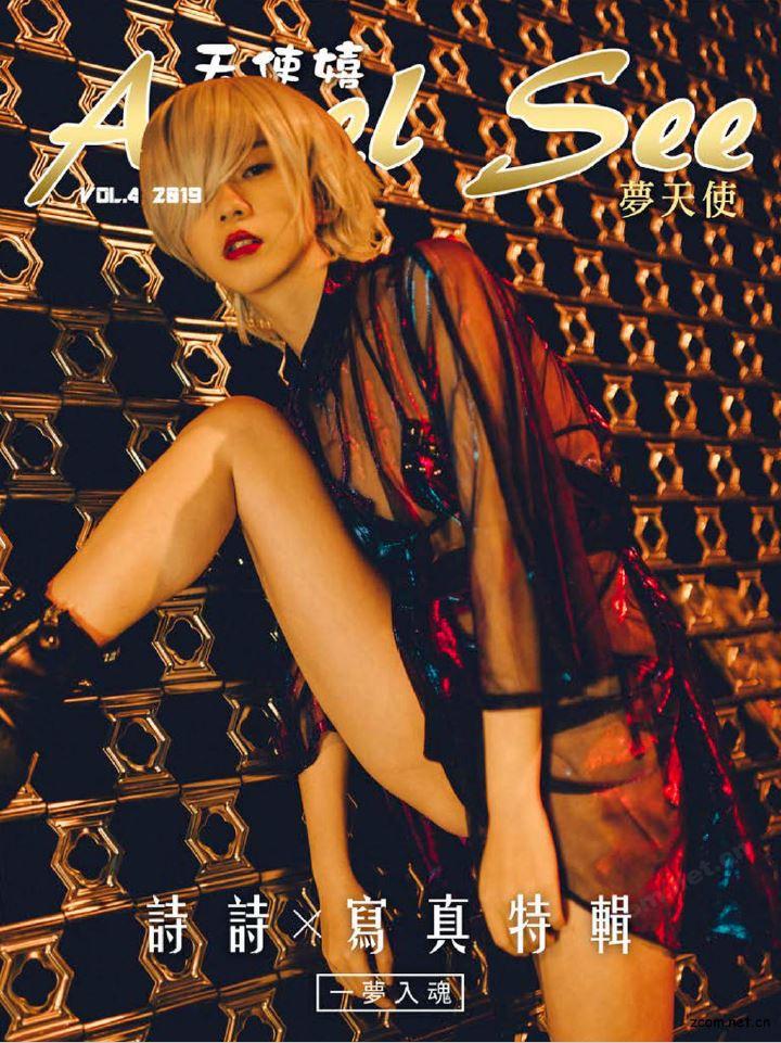 Angel See-Vol.04 【夢天使】
