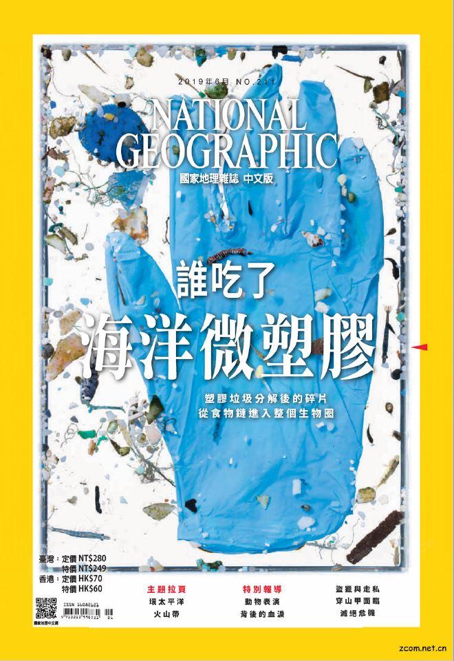 國家地理雜誌中文版 2019年6月號