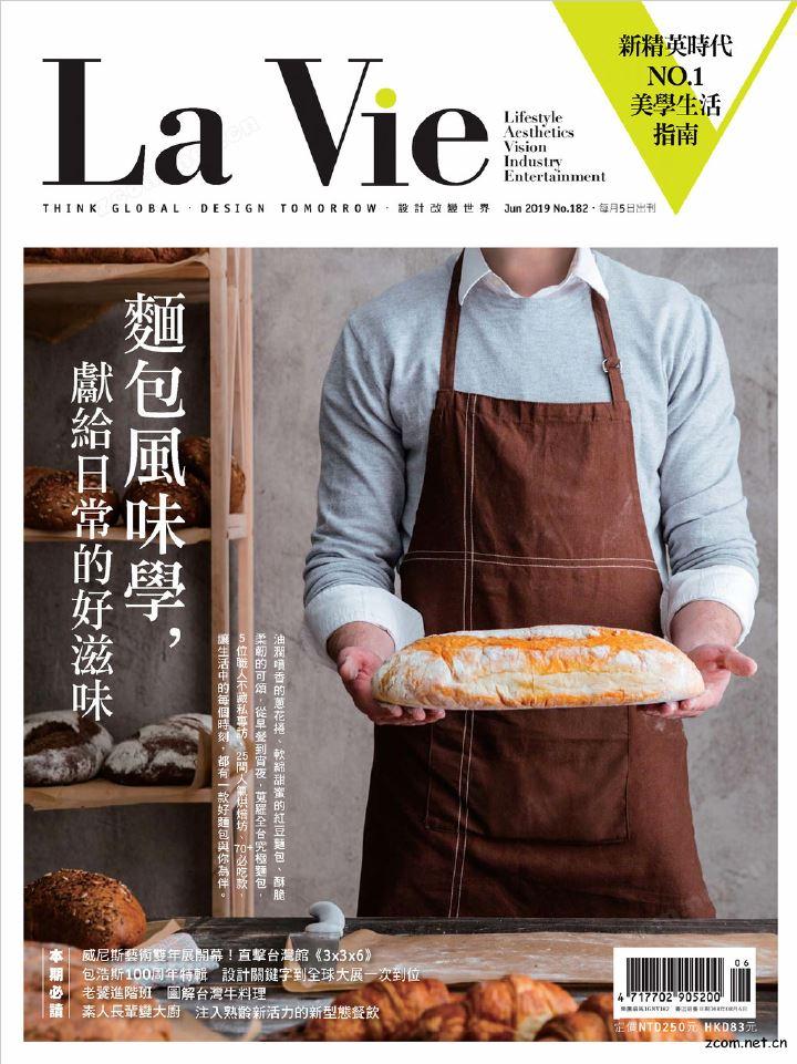 La Vie 2019年6月號 第182期