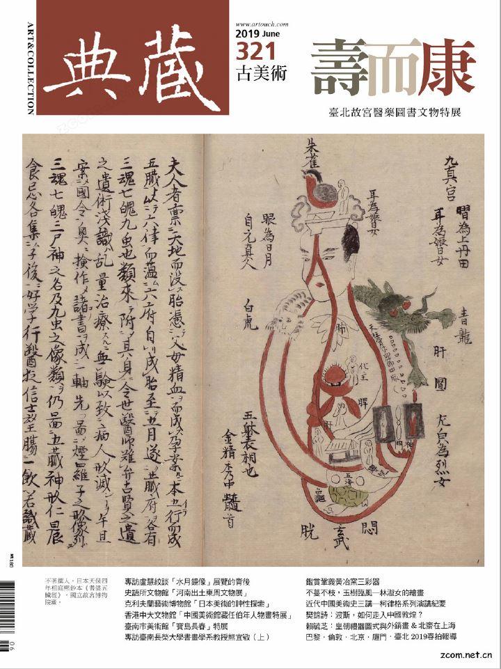 典藏‧古美術 2019年6月號 第321期
