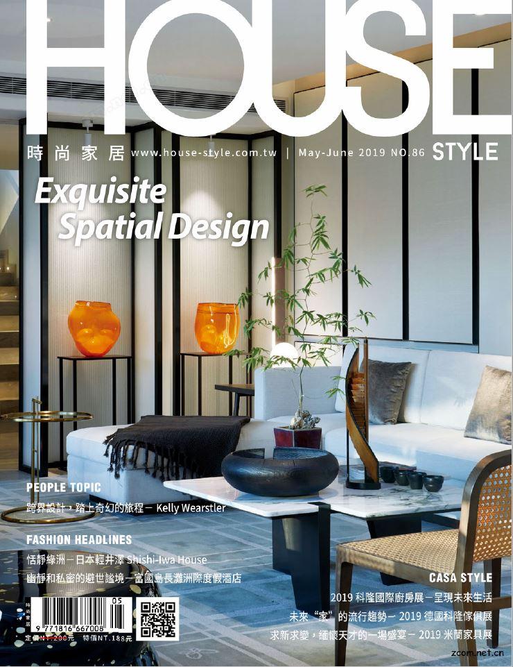 時尚家居 House Style 2019年5-6月號 第86期