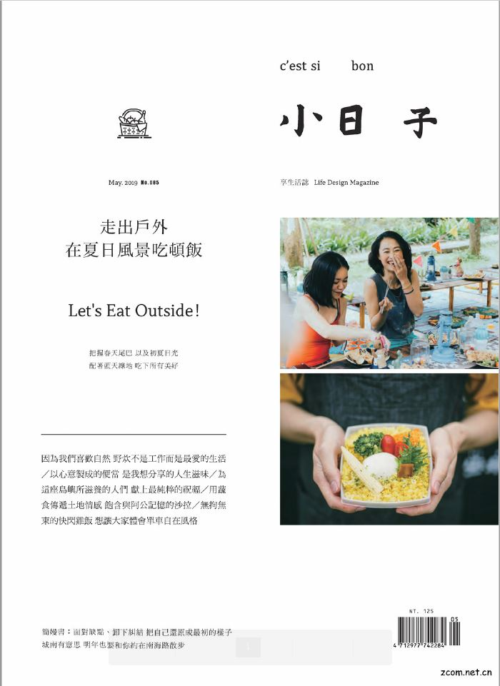 小日子享生活誌 2019年5月號 第85期
