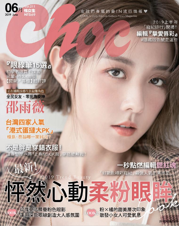 Choc 恰女生 2019年6月號 第211期