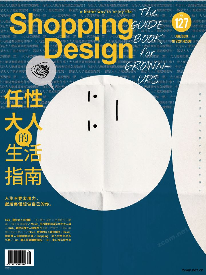 Shopping Design 設計採買誌 2019年6月號 第127期