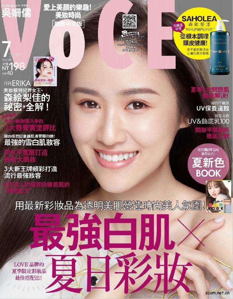 VoCE美妝時尚 國際中文版 2019年7月號