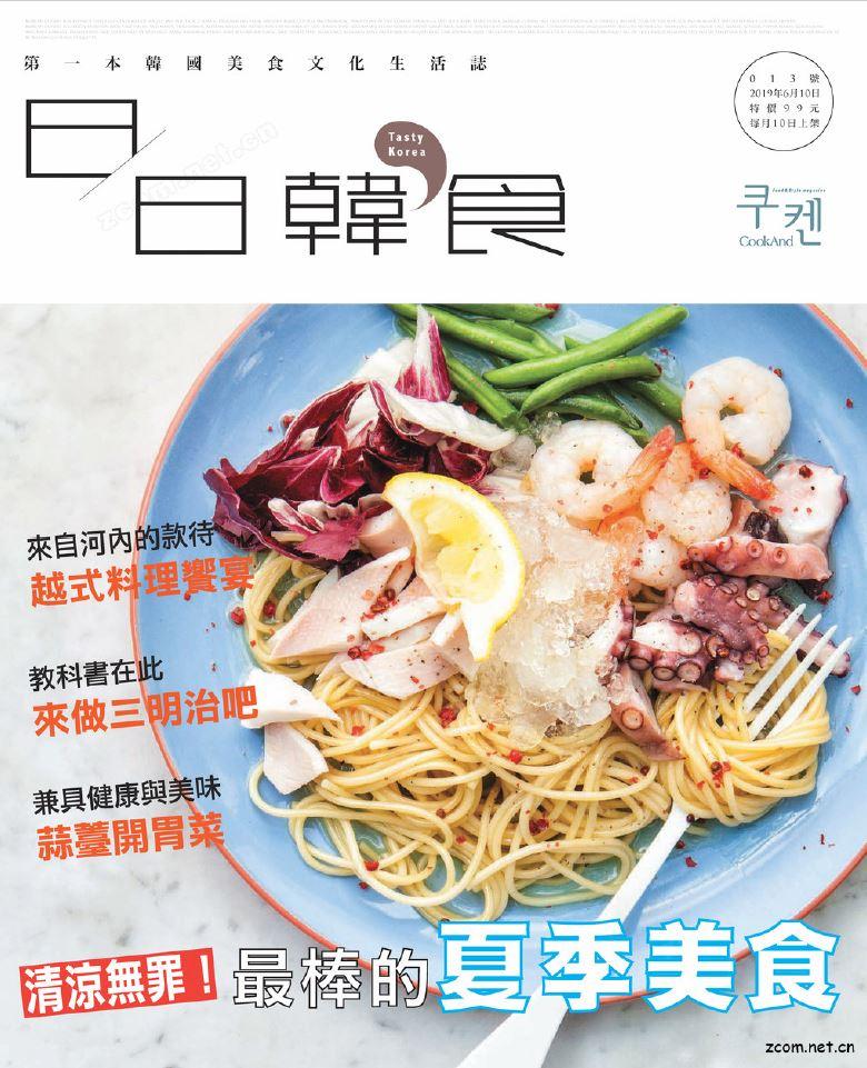日日韓食【013期】最棒的夏季美食