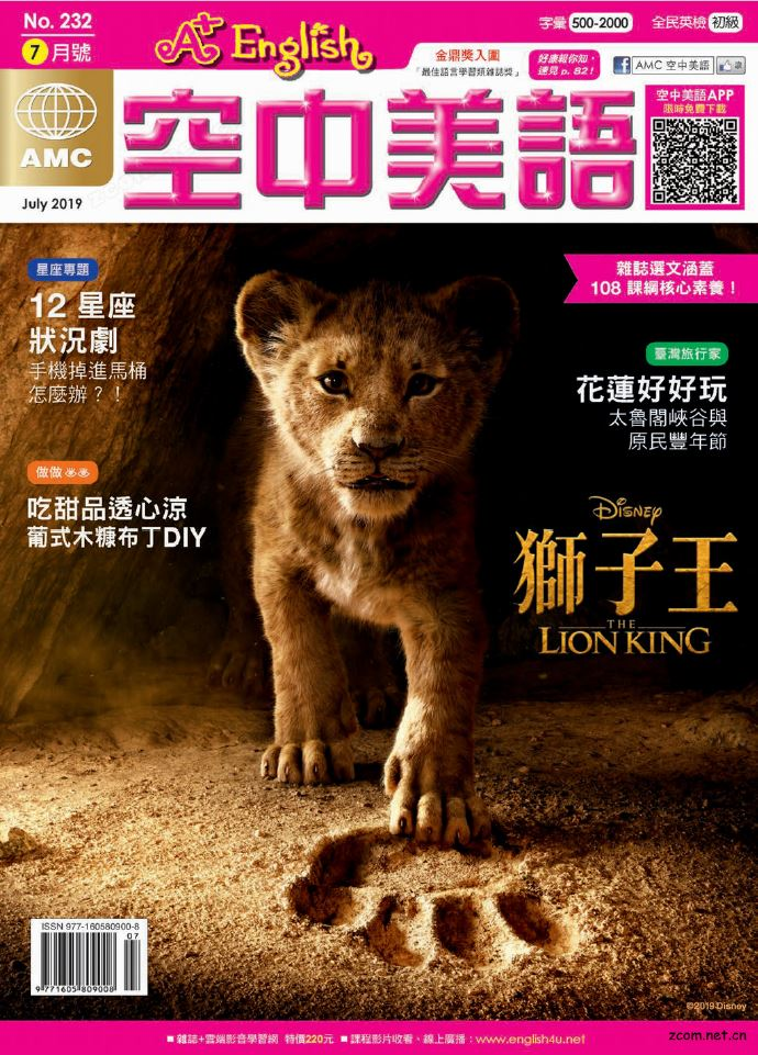 A+ English空中美語 2019年7月號 第232期:獅子王