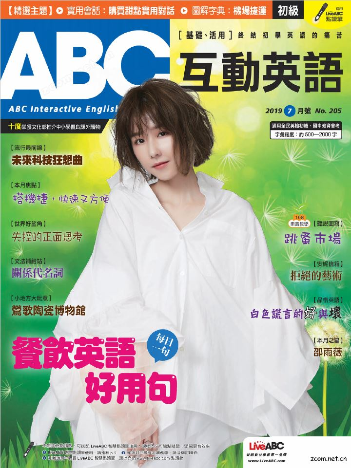 ABC互動英語雜誌 2019年7月號 第205期:餐飲英語好用具