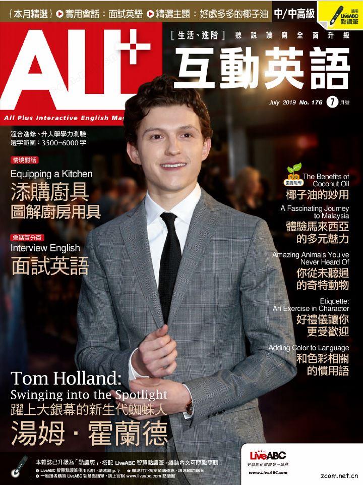 ALL+互動英語雜誌 2019年7月號 第176期:躍上大銀幕的新生代蜘蛛人 湯姆.霍蘭德