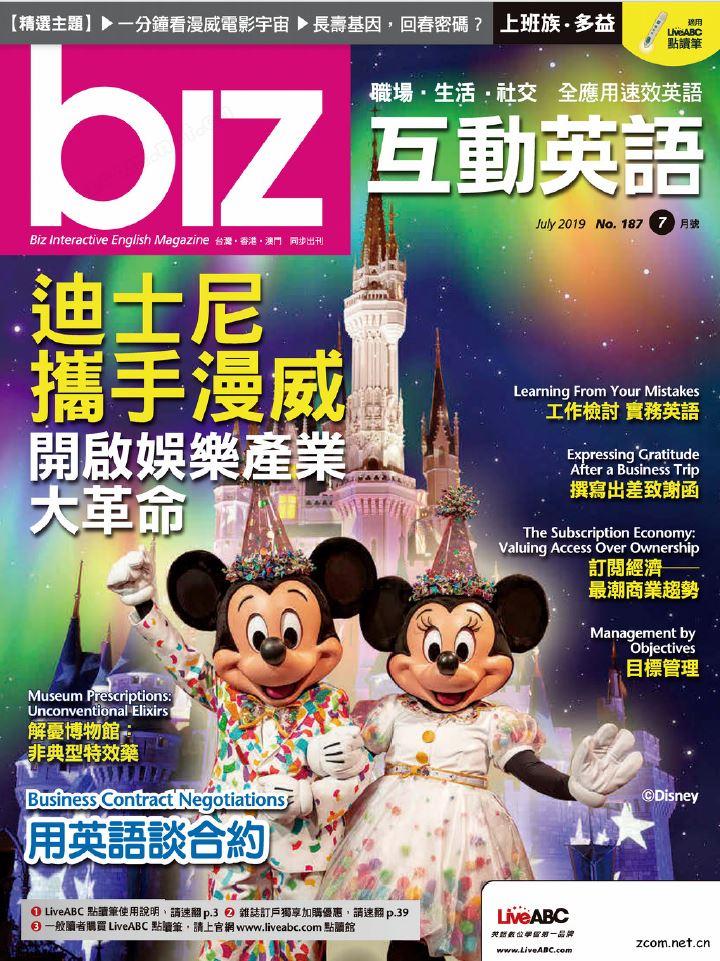 biz互動英語雜誌 2019年7月號 第187期:迪士尼攜手漫威開啟娛樂產業大革命