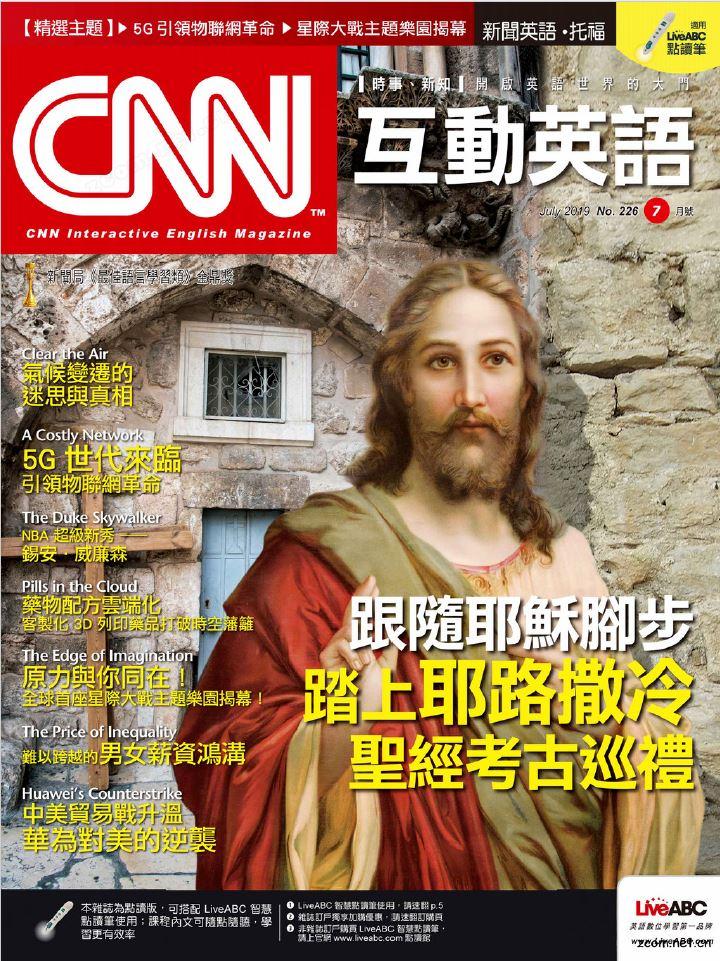 CNN互動英語雜誌 2019年7月號 第226期:跟隨耶穌腳步踏上耶路撒冷聖經考古巡禮