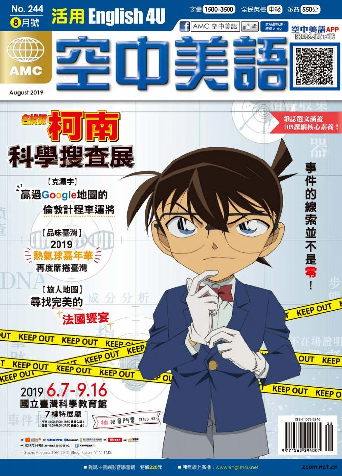 English 4U 活用空中美語 2019年8月號 第244期:名偵探柯南科學搜查展