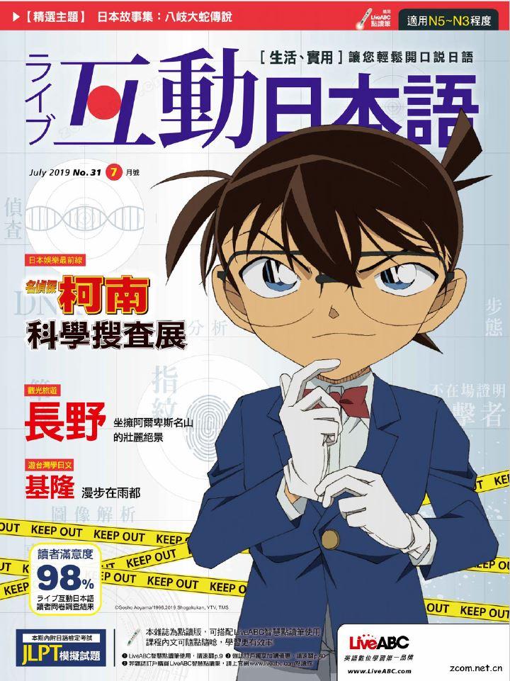 互動日本語 2019年7月號 第31期:名偵探柯南科學搜查館