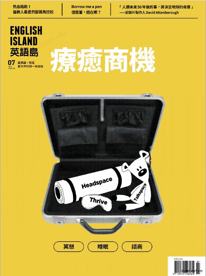 英語島 2019年7月號 第68期:療癒商機