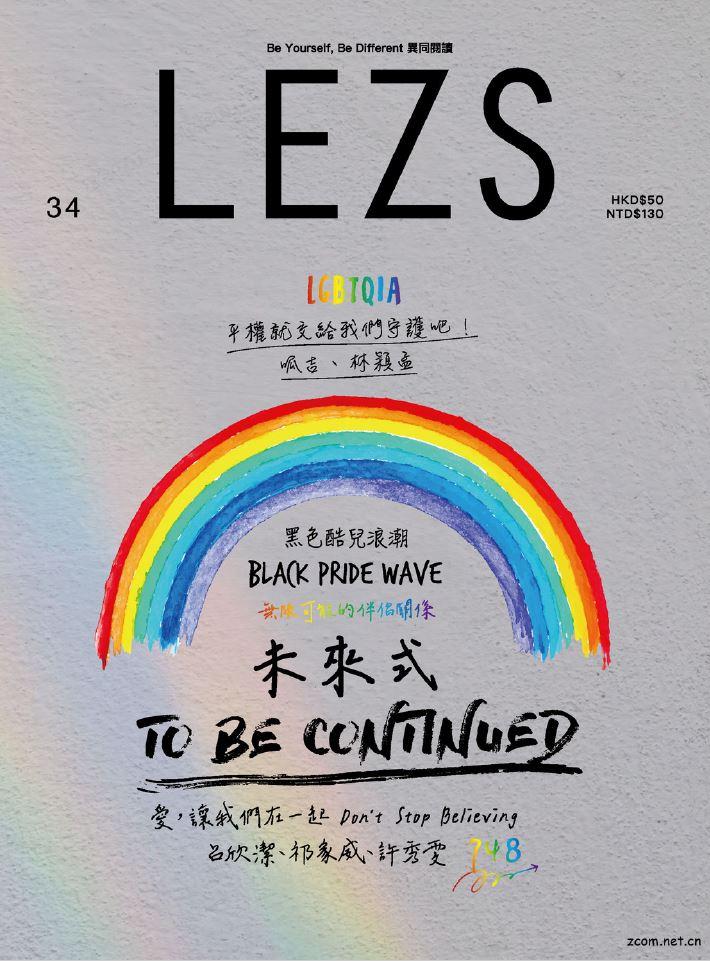 LEZS 2019年夏季號 第34期:黑色酷兒浪潮