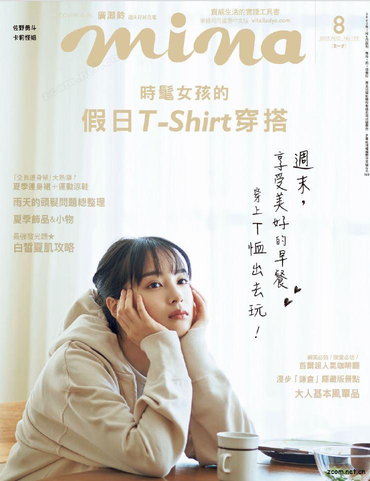 mina米娜時尚國際中文版 2019年8月號 第199期:時髦女孩的假日T-Shirt穿搭