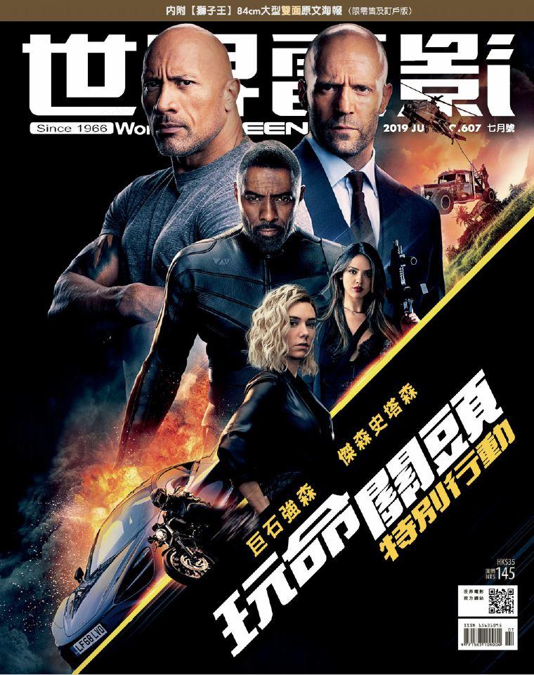 世界電影WorldScreen 2019年7月號 玩命關頭 特別行動