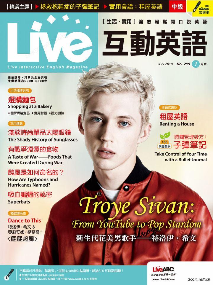 Live互動英語雜誌 2019年7月號 第219期:新生代花美男歌手 特洛伊.希文