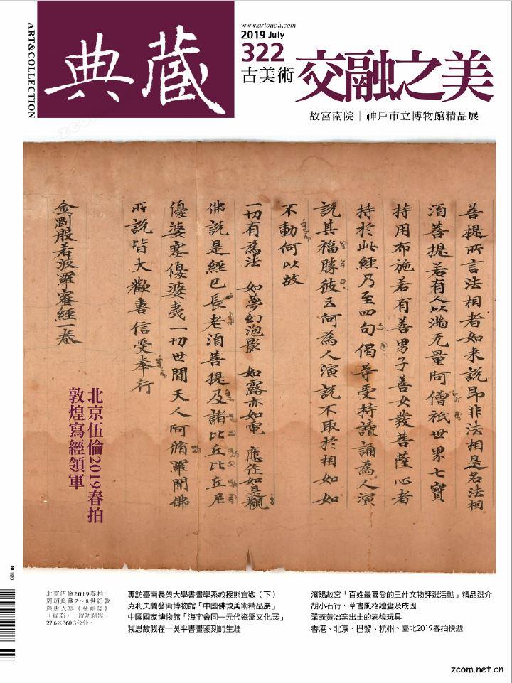 典藏‧古美術 2019年7月號 第322期:交融之美